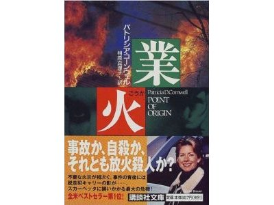 Patricia D. Cornwell [ POINT OF ORIGIN ] Novel JPN