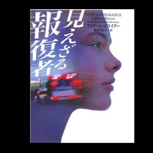 Eileen Dreyer  [ WITH A VENGEANCE ] Fiction / JPN