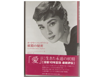 Bertrand Meyer-Stabley [La Veritable Audrey Hepburn] [Japanese]