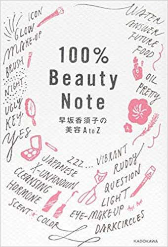 Kazuko Hayasaka [ 100% Beauty Note Biyou A to Z ] Beauty JP 2016