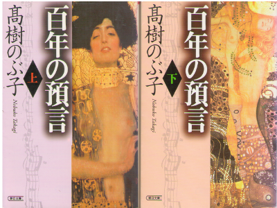Nobuko Takagi [ 100 nen no Yogen ] Fiction JPN Bunko