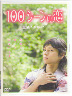 [ 100 Scene no Koi ] DVD / J-Movie / NTSC