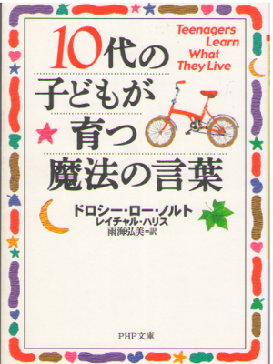 Drothy Law Nolte [ Teenagers Learn What They Live ] JPN Bunko