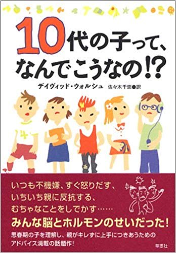 David Walsh [ Why Do They Act That Way? ] Parenting JPN SB