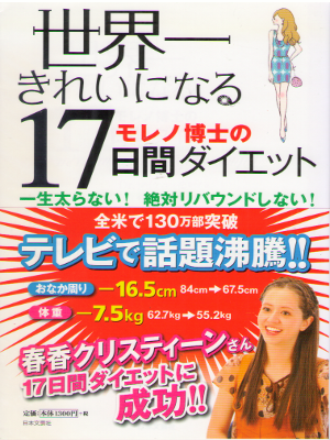 Michael R. Moreno [ The Miraculous Diet to Get Beautiful ] JPN