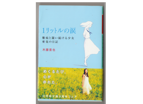 Aya Kito [ 1 Liter no Namida ] Bunko / Novel