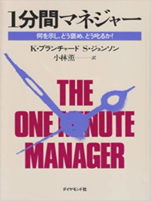 K Blanchard [ The One Minute Manager ] Business JPN