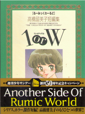 Rumiko Takahashi [ 1 or W - Rumic World ] Comics JPN