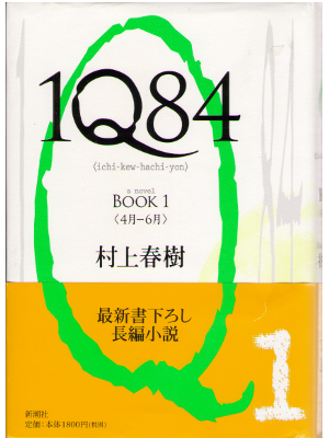 Haruki Murakami [ 1Q84 Book 1 ] Fiction JPN HB