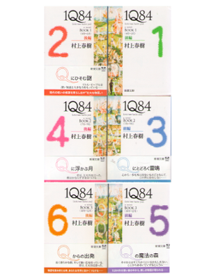 Haruki Murakami [ 1Q84 Book 1-3 ] Fiction / JPN / COMPLETE Bunko