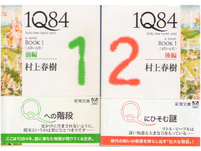 Haruki Murakami [ 1Q84 BOOK1 ] Fiction JPN