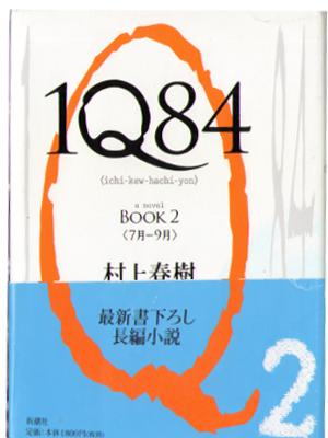 Haruki Murakami [ 1Q84 Book 2 ] Fiction JPN HC