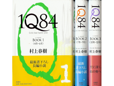 Haruki Murakami [ 1Q84 Book 1-3 COMPLETE ] Fiction JPN HB