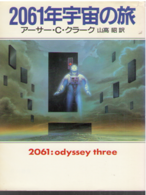 Arthur C. Clarke [ 2061: Odyssey Three ] Fiction JPN Bunko