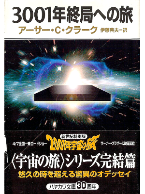 Arthur C. Clarke [ 3001: The Final Odyssey ] Fiction JPN