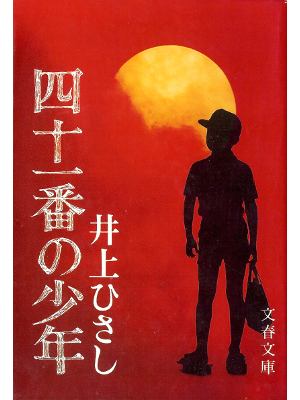 Hisashi Inoue [ 41banme no Shounen ] Fiction JPN