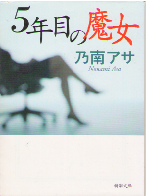 Asa Nonami [ 5 nenme no Majo ] Fiction / JPN