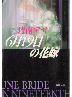 Asa Nonami [ June Bride in Nineteenth ] Fiction JPN