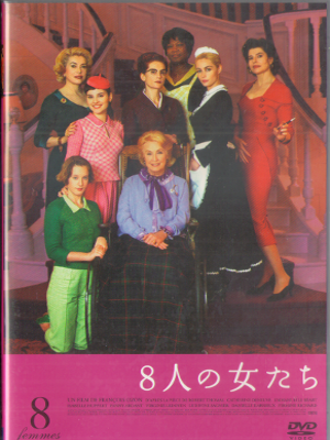 [ 8 femmes ] DVD Japan Edition NTSC R2