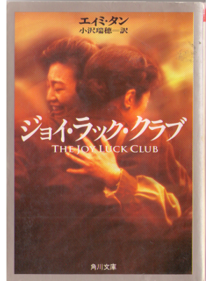 Amy TAN [ THE JOY LUCK CLUB ] Fiction JPN