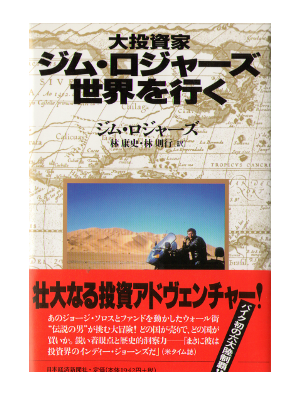 Jim Rogers [ Investment Biker ] Japanese Edition