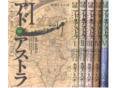 Full Of Books Online Mihachi Kagano Ad Astra V1 5 Comics Jpn