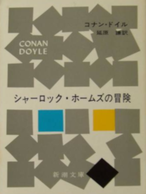 Arthur Conan Doyle [ The Adventures Of Sherlock Holmes ] JPN OCE
