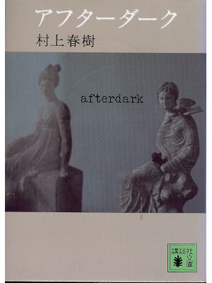 Haruki Murakami [ After Dark ] Fiction JPN
