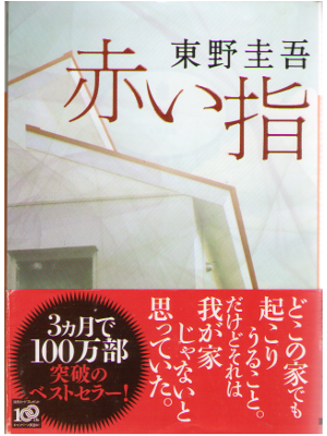Keigo Higashino [ Akai Yubi ] Fiction JPN