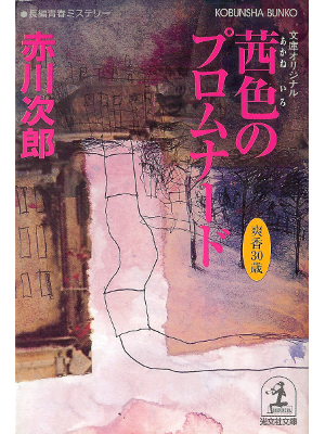 Jiro Akagawa [ Akaneiro no Promenade ] Fiction JPN