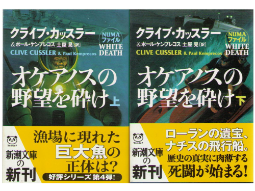 Clive Cussler [ White Death ] Fiction JPN edit.