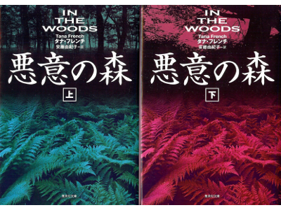 Tana French [ In the Woods ] Fiction JPN edit.