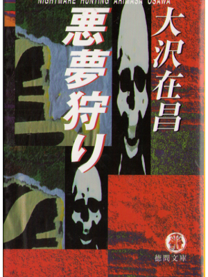 Arimasa Osawa [ Nightmare Hunting ] Fiction JPN