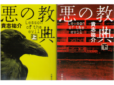 Yusuke Kishi [ Lesson of the evil ] Mystery Fiction JPN Bunko