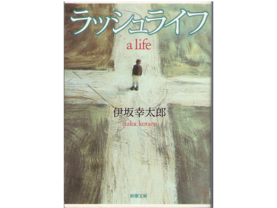 Kotaro Isaka [ a life ] Novel, Japanese