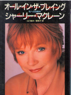 Shirley MacLaine [ It's All In The Playing ] Non Fiction JP 1988