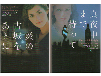 Amanda Quick [ Set of 2 (Mayonaka/Honoo) ] Fiction / JPN