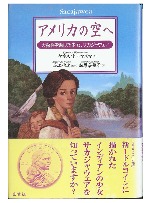 Kenneth Thomasma [ Sacajawea ] Non Fiction JPN edition