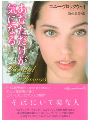 Connie Brockway [ Bridal Favors ] Romance / Fiction / JPN