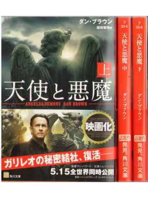 Dan Brown [ Angels & Demons ] Bunko/Novel/JPN ed.