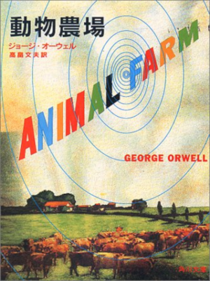 George Orwell [ Animal Farm ] Fiction JPN Bunko