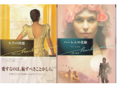 Anne Herries [ A matter of Honour / Captive of the Harem ] JPN