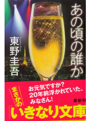 Keigo Higashino [ Anokoro no Dareka ] Fiction / JPN / 2011