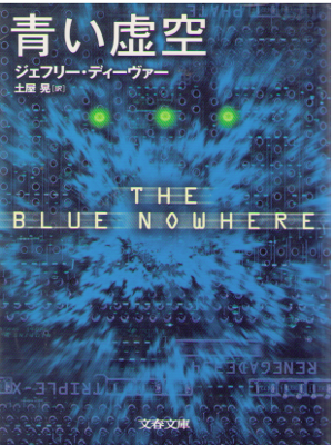 Jeffery Deaver [ The Blue Nowhere ] Fiction / JPN