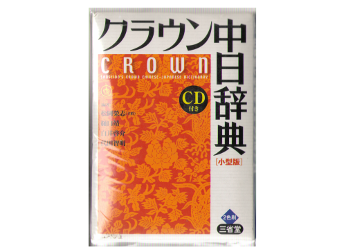 Sanseido [ Crown Chinese-Japanese Dictionary ] with CD