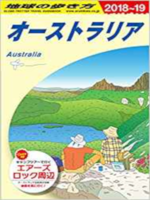 Chikyu no Arukikata [ Australia 2018-2019 ] Travel Guide JPN