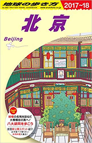 Chikyu no Arukikata [ Beijing 2017-2018 ] Travel Guide JPN