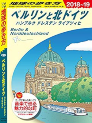 Chikyu no Arukikata [ Berlin & Northern Germany 2018-2019 ] JPN