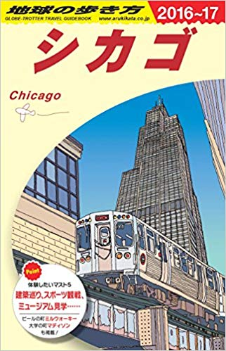Chikyu no Arukikata [ CHICAGO 2016-2017 ] Travel Guide JPN