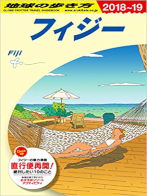 Chikyu no Arukikata [ Fiji 2018-2019 ] Travel JPN